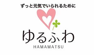 浜松市中区 リンパケア整体・耳つぼダイエット ・カフェ 「ゆるふわ浜松」
